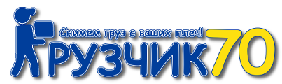 Грузчик70 - Грузчики Томск, услуги грузчиков в Томске 20-25-65